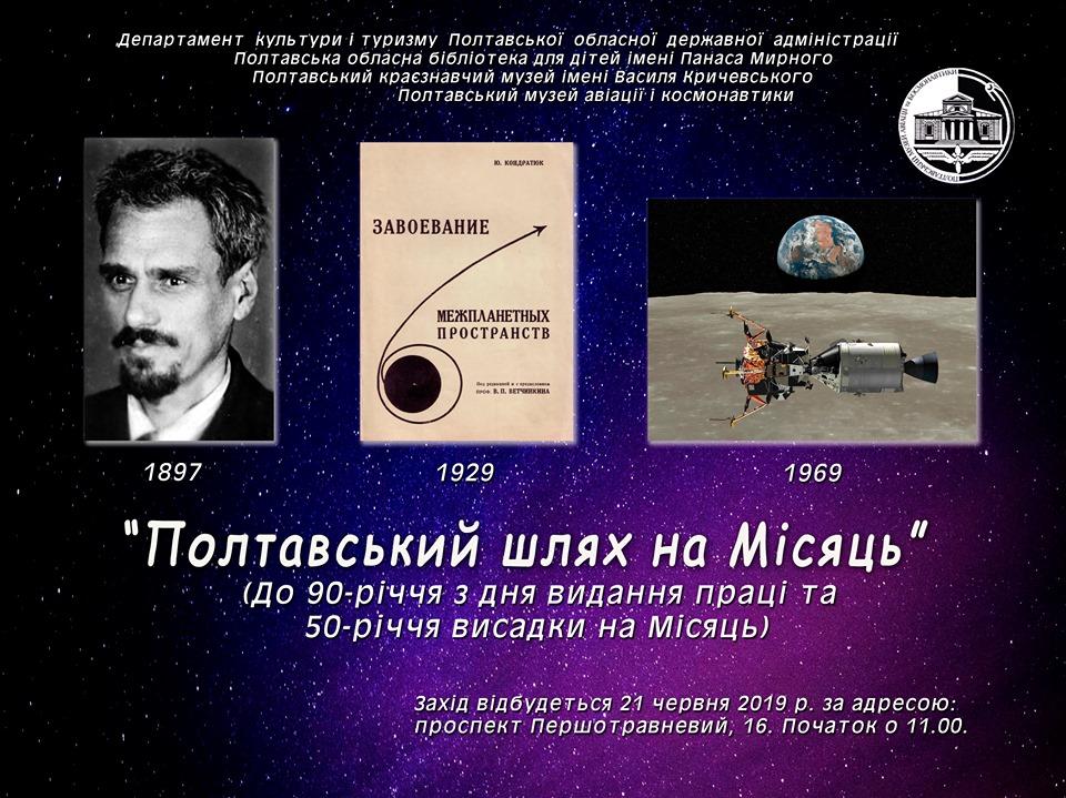 """""""Полтавський шлях на Місяць"""""""