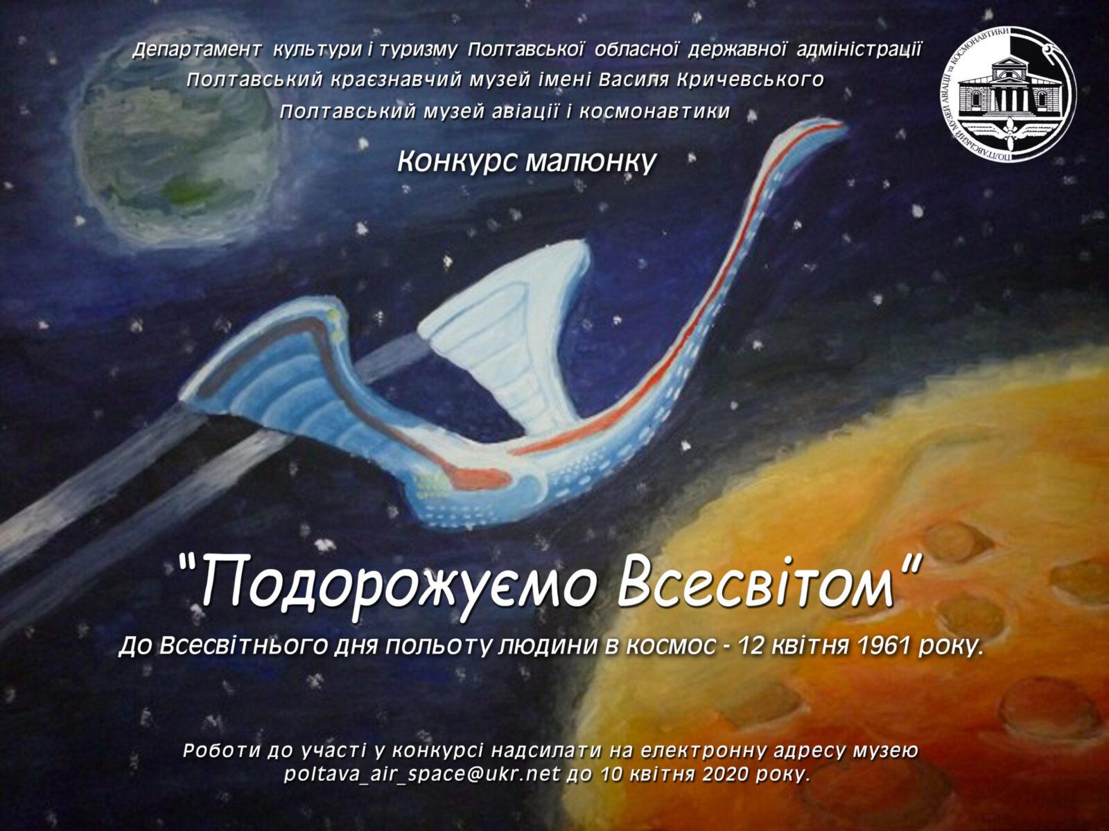 конкурс малюнку на тему: «Подорожуємо Всесвітом»